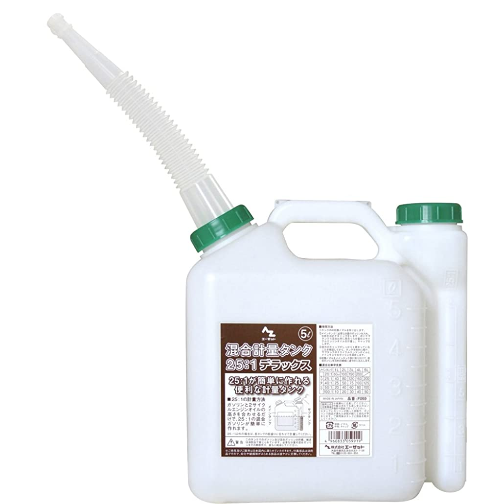 AZ(エーゼット) 混合計量タンク デラックス  5L (混合容器?混合計量容器?混合タンク) F059