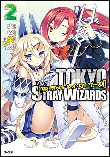 東京ストレイ・ウィザーズ 2 (GA文庫)