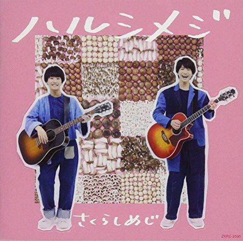 ハルシメジ(DVD付)