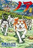 銀牙伝説ノア (8) (ニチブンコミックス)