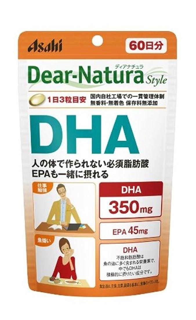 サービス悪因子スケジュールアサヒグループ食品 ディアナチュラスタイルDHA 180粒(60日分)