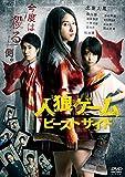 人狼ゲーム ビーストサイド プレミアム・エディション[DVD]