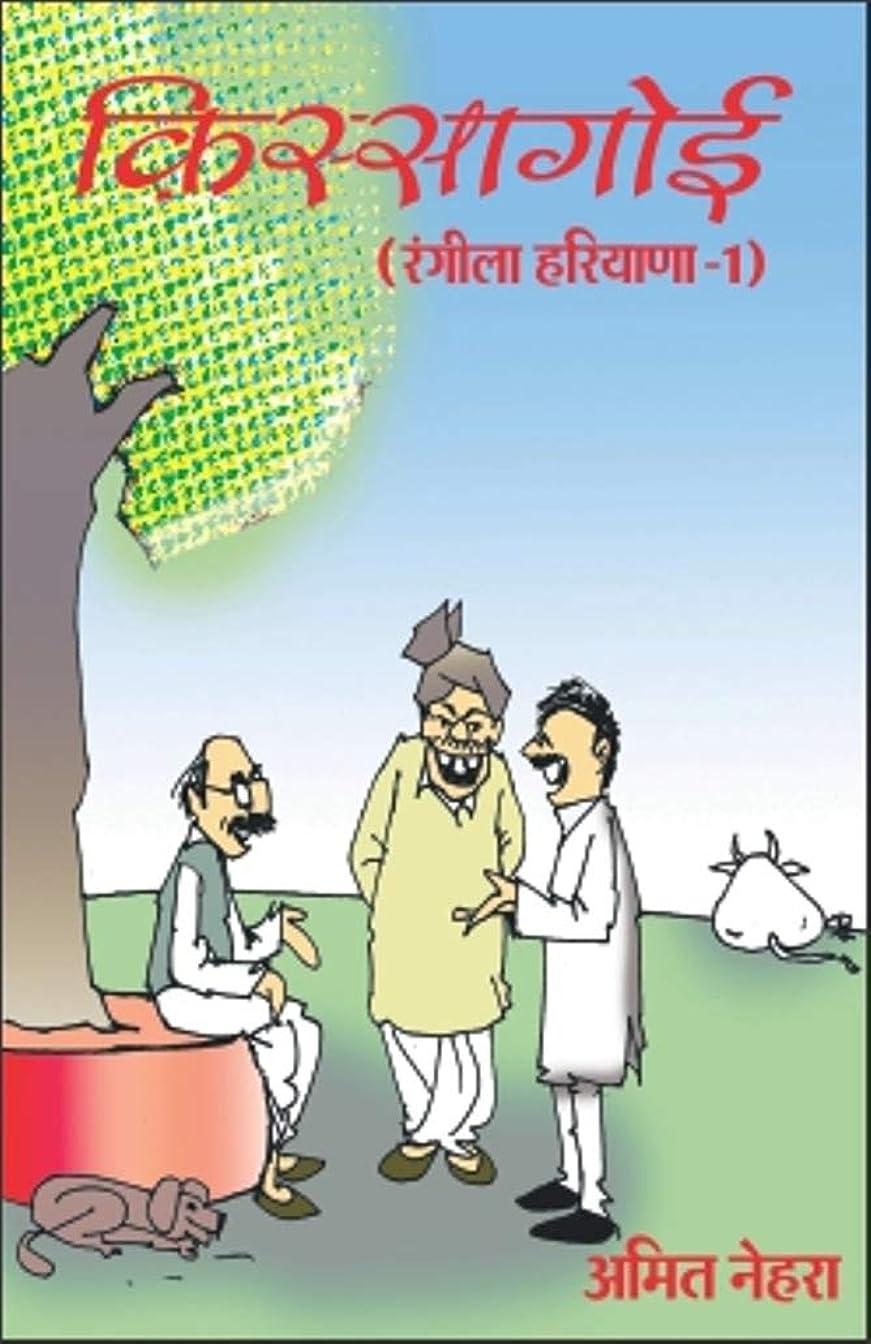 ????????? (Kissagoi): ?????? ??????? (Rangeela Haryana) (Hindi Edition)