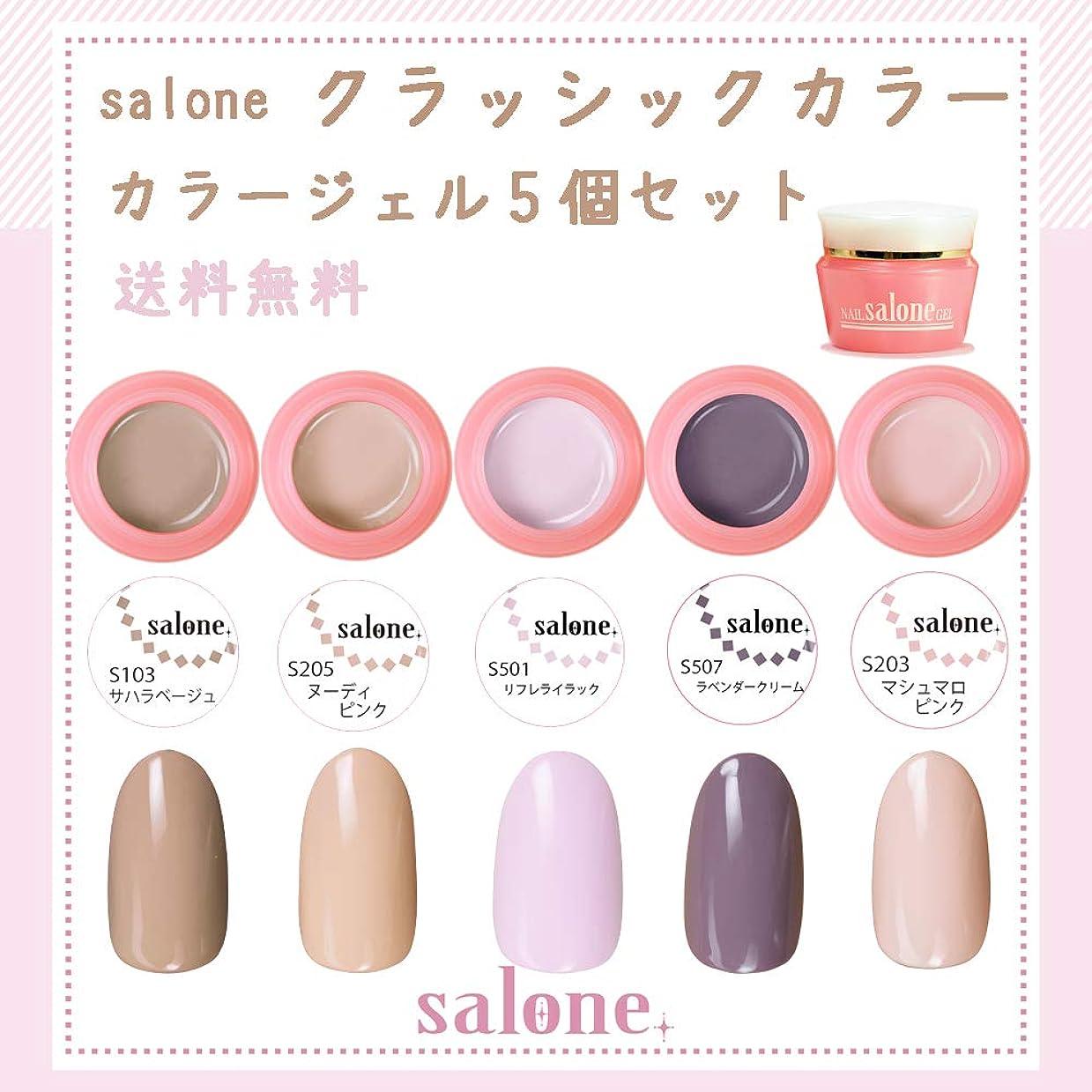 私達厚くするずらす【送料無料 日本製】Salone クラッシックネイルカラージェル5個セット スモーキーで大人可愛いクラッシックカラー