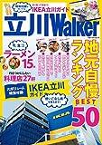 立川ウォーカー (Walker) - 立川ウォーカー編集部