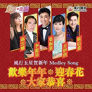 風行五星賀新年 Medley Song: 歡樂年年 / 迎春花 / 大家恭喜 (音樂永續作品)