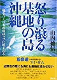 怒り滾る基地の島・沖縄―嘘をつく日本政府はハブに咬まれる