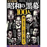 完全保存版 昭和の「黒幕」100人