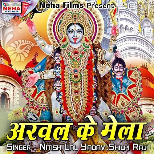 Nitish Lal Yadav & Shilpi Raj