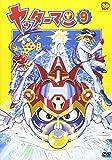 ヤッターマン 9[DB-0199][DVD]