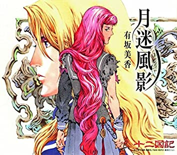 "Twelve Kingdoms  Ending Theme ""Getsumeifuei"""
