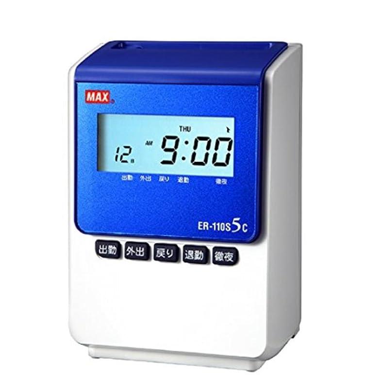 銛メドレー電気的マックス 電子タイムレコーダ ER-110S5C???? 【まとめ買い2台セット】