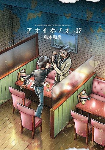 アオイホノオ (17) (少年サンデーコミックススペシャル)