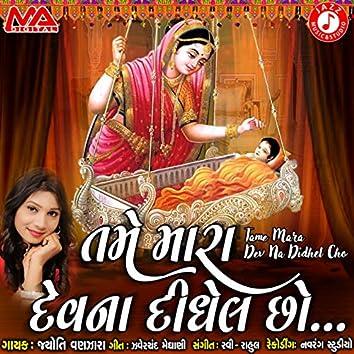 Tame Mara Dev Na Didhel Chho - Single