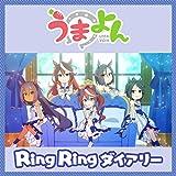 Ring Ring ダイアリー