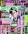 週刊女性 2020年 3/24 号 [雑誌]