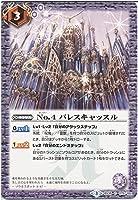 【シングルカード】No.4 パレスキャッスル(BS35-075) - バトルスピリッツ [BS35]十二神皇編 第1章 (C)