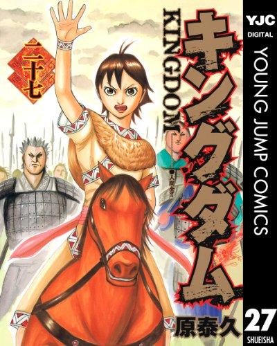 キングダム 27 (ヤングジャンプコミックスDIGITAL)