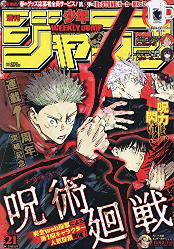 Weekly Shonen Jump May 6 2019 No.21