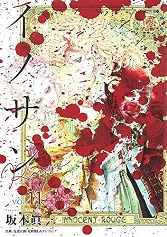 イノサン Rouge ルージュ 11 (ヤングジャンプコミックス)