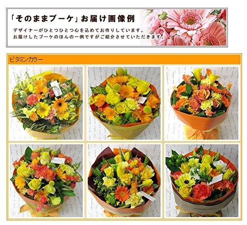 花由『そのままブーケグランデ~ビックサイズ(kisb1002)』