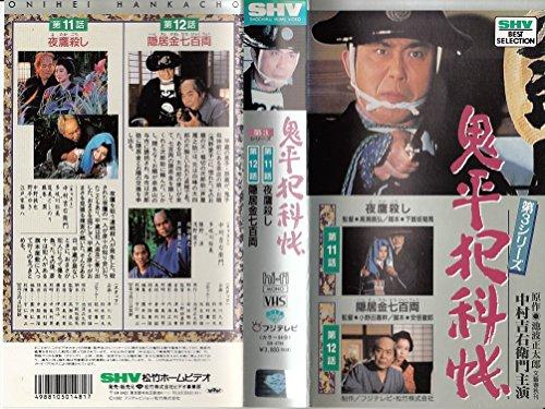 鬼平犯科張 第3シリーズ [VHS]