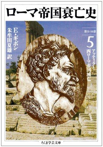 ローマ帝国衰亡史〈5〉第31‐38章―アッティラと西ローマ帝国滅亡 (ちくま学芸文庫)