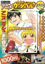TVシリーズアニメ-ション 金色のガッシュベル!! DVD (講談社プラチナDVDコレクション)