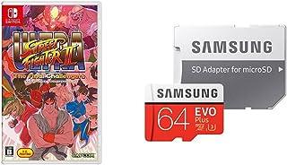ウルトラストリートファイターII ザ・ファイナルチャレンジャーズ  - Switch + Samsung microSDXCカード 64GB EVO Plus Class10 UHS-I U3対応 セット