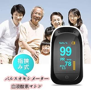PI血液灌流指数測定でき 見やすい 軽量 コンパクト 持ち運び 携帯 睡眠監視機能付き 家庭用 一年保証