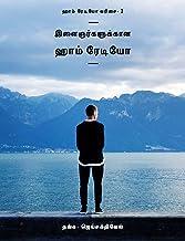 இளைஞர்களுக்கான ஹாம் ரேடியோ (Tamil Edition)