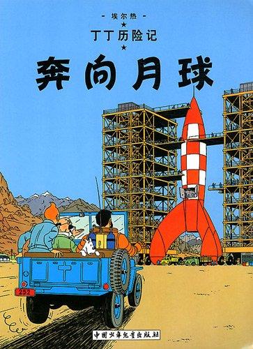 Les Aventures de Tintin, Tome 15 : Objectif lune