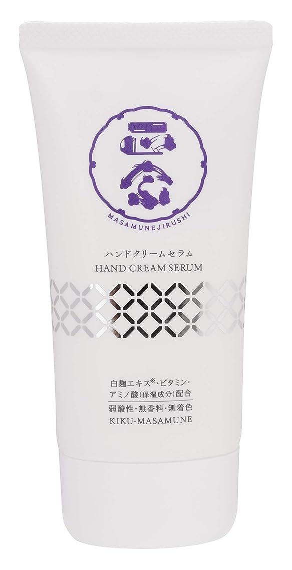 第五図マンハッタン菊正宗 正宗印ハンドクリームセラム 70g 無香料 ハンド美容液