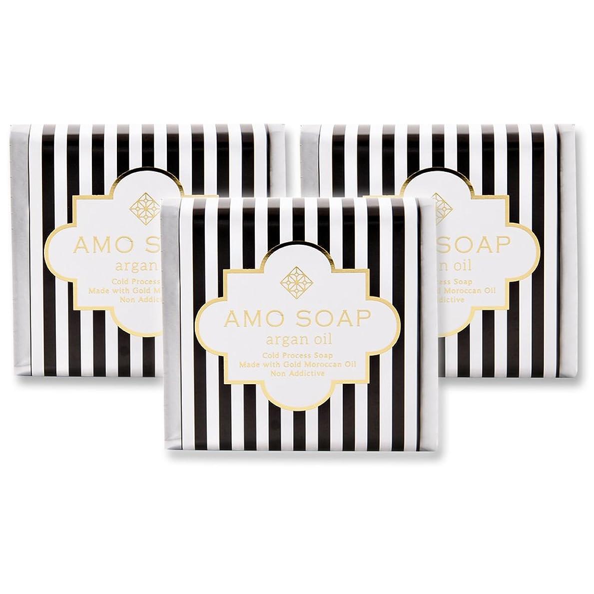 AMO SOAP(アモソープ) 洗顔せっけんアルガンオイル配合 3個 コールドプロセス製法 日本製 エイジングケア オリーブオイル シアバター