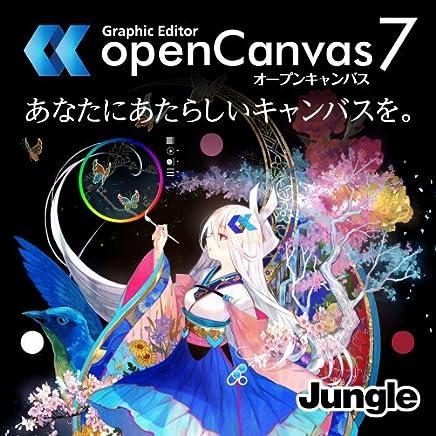 openCanvas 7|ダウンロード版