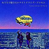 おうちで聴きたいナイト・ドライブアンセム 〜キミトナイトフライト〜 / hy4_4yh