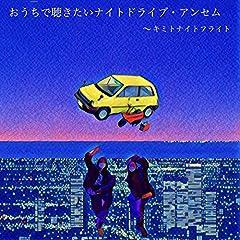 hy4_4yh「おうちで聴きたいナイト・ドライブアンセム 〜キミトナイトフライト〜」の歌詞を収録したCDジャケット画像