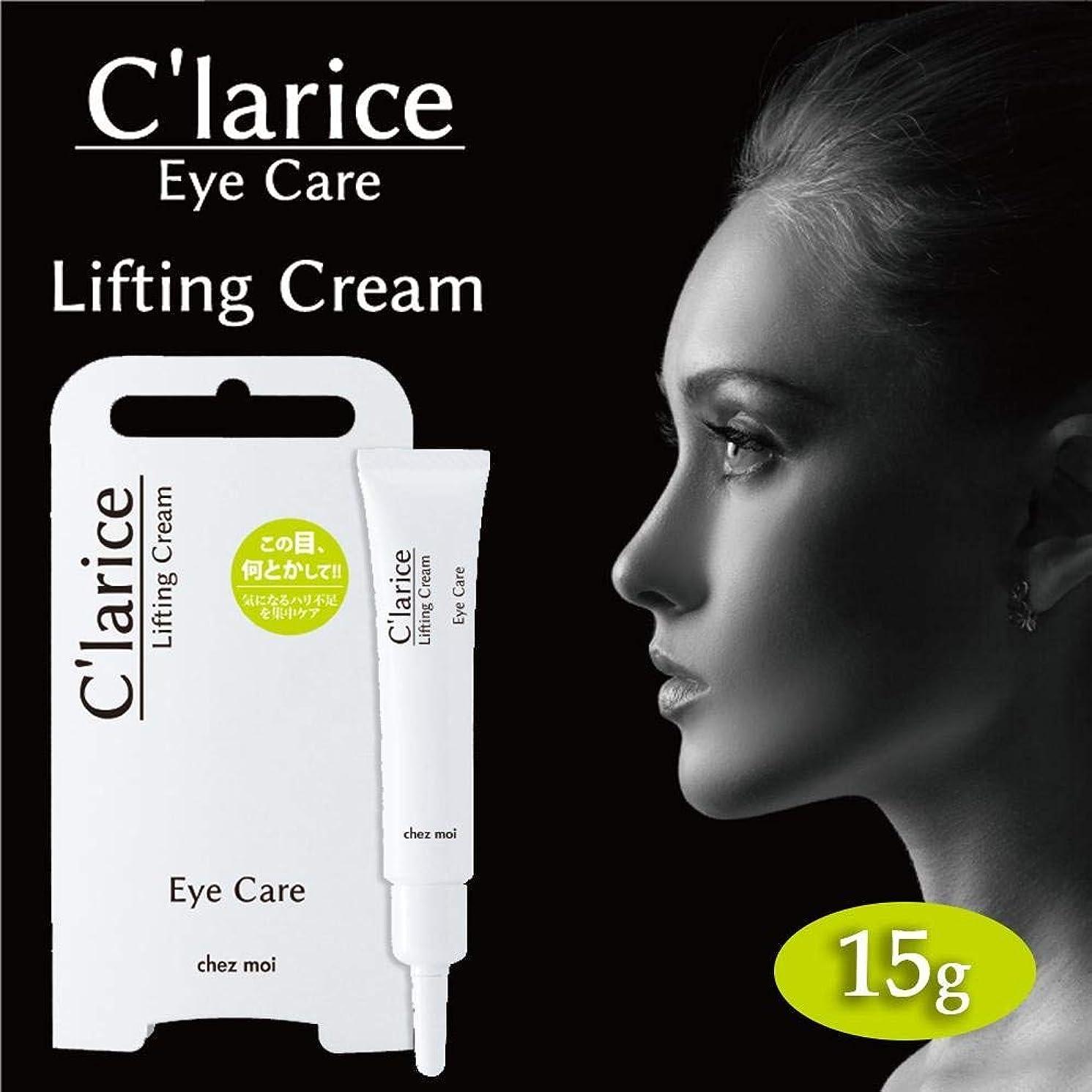 オーバーフロービジター囚人C'larice(クラリス) Eye Care ‐Lifting Cream‐(リフティングクリーム) 15g