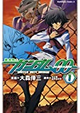 機動戦士ガンダム00(1) (角川コミックス・エース)