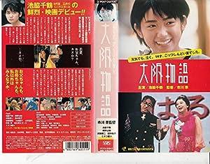 大阪物語(1999)