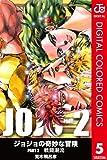 ジョジョの奇妙な冒険 第2部 カラー版 5 (ジャンプコミックスDIGITAL)
