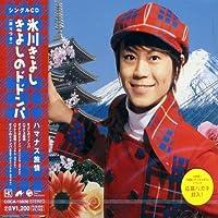 Kiyoshi No Dodonpa by Kiyoshi Hikawa (2004-01-21)