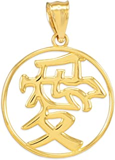 Fine 14k Yellow Gold Chinese Character Charm Love Symbol Pendant