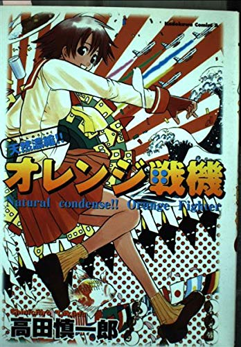 Natural concentrated! Orange Troopers (Kadokawa Comics Ace) (2001) ISBN: 4047134392 [Japanese Import]