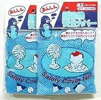 扇風機安全カバー30~35センチ用2枚/セット・MSN-3035(ブルー)
