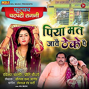 Piya Mat Jaave Theke Pe - Single