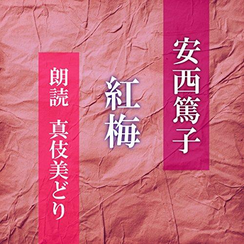 『紅梅』のカバーアート