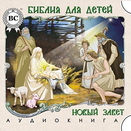 Biblija dlja detej. Novyj Zavet cover art