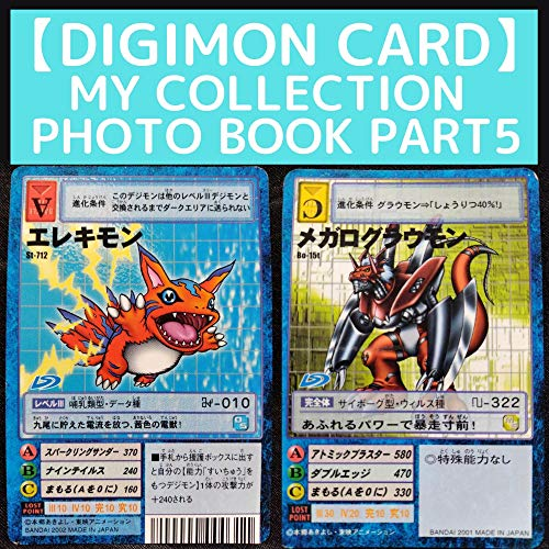 【DIGIMON CARD】MY COLLECTION JAPANESE COLLECTOR VINTEGE PHOTO BOOK PART5【DIGIMON ADVENTURE】 (【DIGIMON CARD】MY COLLECTION JAPANESE COLLECTOR VINTEGE PHOTO BOOK【DIGIMON ADVENTURE】)