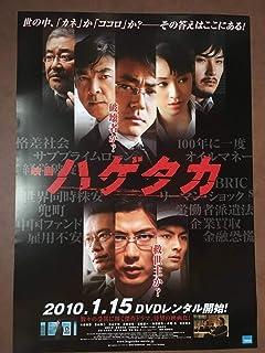大森南朋 玉山鉄二ハゲタカ(2009年)ポスター 栗山千明 高良健吾 松田龍平 真山仁